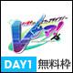 【DAY1】『Vサマ!史上最大バーチャルフェスライブ!』(無料枠)