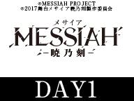 新作公演直前 舞台『メサイア-暁乃刻-』夏休み メサイア上映会WEEK  DAY1