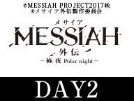 新作公演直前 映画『メサイア外伝-極夜 Polar night-』夏休み メサイア上映会WEEK DAY2