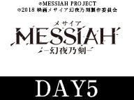 新作公演直前 映画『メサイア-幻夜乃刻-』夏休み メサイア上映会WEEK DAY5