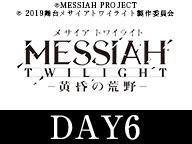 新作公演直前 舞台『メサイア トワイライト -黄昏の荒野-』夏休み メサイア上映会WEEK DAY6