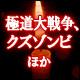 三池崇史監督×市原隼人主演「極道大戦争」ほか/ホラー百物語