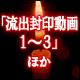「流出封印動画1~3」ほか都市伝説特集/ホラー百物語