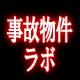 「大島てる×松原タニシの事故物件ラボ」 一挙放送/ホラー百物語