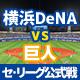 横浜DeNAベイスターズvs読売ジャイアンツ セ・リーグ公式戦(9月21日)