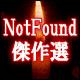 「Not Found」シリーズ セレクション配信/ホラー百物語