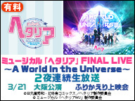 【Blu-ray BOX発売1周年記念】ミュージカル「ヘタリア」FINAL LIVE〜A World in the Universe〜 2夜連続生放送 大阪公演(有料)