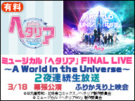 【Blu-ray BOX発売1周年記念】ミュージカル「ヘタリア」FINAL LIVE〜A World in the Universe〜 2夜連続生放送 幕張公演(有料)