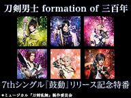 刀剣男士 formation of 三百年 7thシングル『鼓動』リリース記念特番