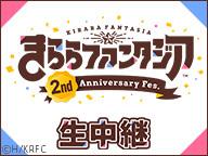 きららファンタジア2nd Anniversary Fes. 生中継