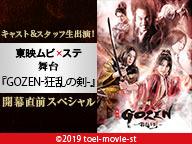 キャスト&スタッフ生出演 東映ムビ×ステ 舞台 『GOZEN -狂乱の剣-』開幕直前SP