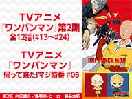 TVアニメ『ワンパンマン』第2期 全12話(#13~#24)& TVアニメ『ワンパンマン』 帰って来た!マジ特番 #05