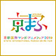 【京まふ2019】TVアニメ『放課後さいころ倶楽部』放送直前 京まふスペシャルステージ