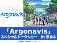 【京まふ2019】「Argonavis」スペシャルトークショー in 京まふ