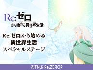 【京まふ2019】Re:ゼロから始める異世界生活 スペシャルステージ