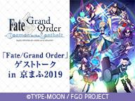 【京まふ2019】「Fate/Grand Order」ゲストトーク in 京まふ2019