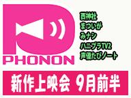 PHONON新作上映会【西神社・まついが・みナシ!・ハニプラTV2・たびノート】