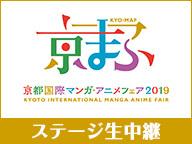 【京まふ2019】『にじさんじ』スペシャルステージ