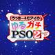 うっきー&モアイのゆるガチ『PSO2』(プレゼントあり)~niconico Presents~(第4回)
