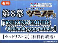 ツキステ。8幕「TSUKINO EMPIRE -Unleash your mind.-」【セットリスト②】(有料再放送)