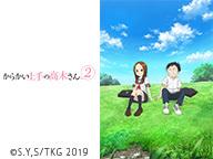 TVアニメ「からかい上手の高木さん②」特番「からかい上手の(生)高木さん②」第②回