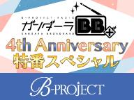 B-project ガンダーラBB+ 4周年記念特番スペシャル