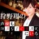ゲスト中島ヨシキ 第5回 狩野翔の声優もMAGICBARにいる