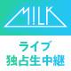 """【M!LKライブ独占生中継】M!LK LIVE TOUR 2019 """"Summer Re:fresh"""" 〜かすかに、君だった。〜"""