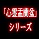 「心霊盂蘭盆」シリーズ/ホラー百物語