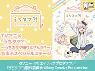 【京まふ2019】TVアニメ「うちタマ?! ~うちのタマ知りませんか?~」京まふスペシャルステージ