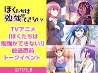 【京まふ2019】TVアニメ「ぼくたちは勉強ができない!」放送直前トークイベント