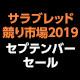 【競走馬セリ】サラブレッド競り市場2019 セプテンバーセール 1日目