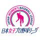 日本女子プロ野球リーグ2019 ヴィクトリアシリーズ秋季リーグ(9月16日)