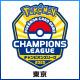 ポケモンカードゲーム チャンピオンズリーグ2020 東京