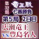 【将棋】第32期竜王戦 七番勝負 第5局 二日目 広瀬章人竜王 vs 豊島将之名人