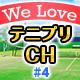 新テニスの王子様 We Love テニプリCH #4 ~ブン太&ジャッカル 立海ダブルスSP~