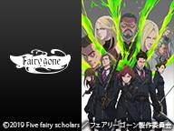"""TVアニメ「Fairy gone フェアリーゴーン」妖精ゼミナール 略して """"よゼミ!""""第6回"""
