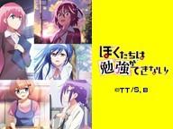 TVアニメ「ぼくたちは勉強ができない!」ニコ生特番 ready STUDY go!六限目