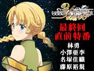 TVアニメ「この世の果てで恋を唄う少女YU-NO」最終回直前!生放送特別番組