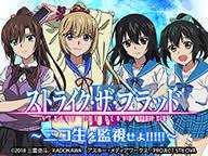 ストライク・ザ・ブラッド Ⅲ OVA ~ニコ生を監視せよ!!!!!~