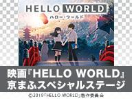 映画『HELLO WORLD』 京まふスペシャルステージ
