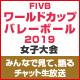 【日本vsケニア】「FIVBワールドカップバレーボール2019女子大会」をみんなで見て、語るチャット生放送