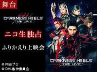 舞台『DARKNESS HEELS~THE LIVE~』ニコ生独占 最速ふりかえり上映会