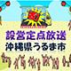 【沖縄県】町会議設営定点放送 in うるま祭り