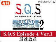 S.Q.S Episode 4 「TSUKINO EMPIRE2 -Beginning of the World-」Ver.1 有料最速放送
