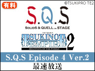 S.Q.S Episode 4 「TSUKINO EMPIRE2 -Beginning of the World-」Ver.2 有料最速放送