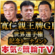 【競輪】本気の競輪TV2019 寛仁親王牌GⅠ 前橋競輪 スペシャル生放送 【3日目】