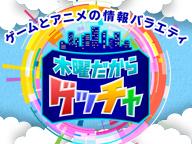 日本橋龍馬会,うのなま∞「ゲッチャ!」