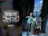 「歌舞伎町シャーロック」5話上映会
