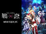 「戦×恋(ヴァルラヴ)」1~6話振り返り上映会